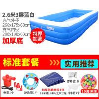 儿童充气游泳池家用小孩超大号婴儿游泳桶加厚宝宝家庭洗澡池 2.6米3层蓝白标准套餐