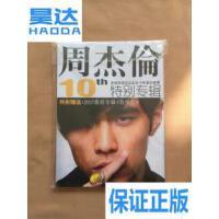 [二手旧书9成新]周杰伦讲述华语乐坛天王10年成长故事特别专辑(?