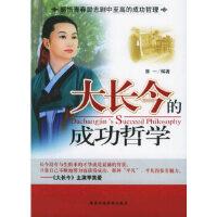 大长今的成功哲学 林一 国家行政学院出版社 9787801404411