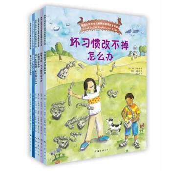 美国心理学会儿童情绪管理完全手册(共6册) (美国心理学会知名儿童心理学家撰写,被翻译成14种语言畅销全球,赠送6张精美卡片)