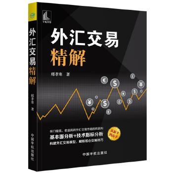 外汇交易精解 构建外汇交易模型,解析核心交易技巧