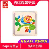 Hape木贴画DIY-快乐蜗牛猫头鹰智力创意拼贴画 儿童益智玩具礼物