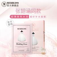 MERBLISS/茉贝丽思婚纱面膜5片/盒 张韶涵同款 超薄补水急救面膜