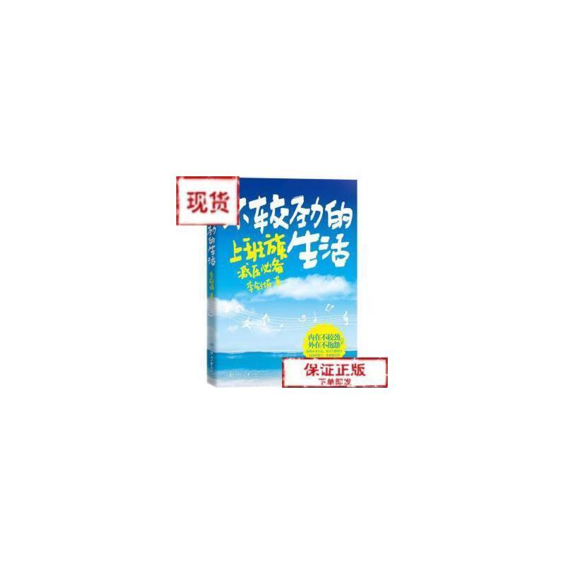 【旧书二手书9成新】静生活 /李剑坡 著 印刷工业出版社