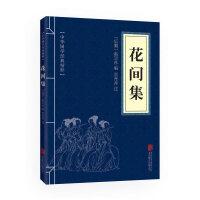 中华国学经典精粹―花间集 中国古诗词