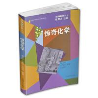 发现世界丛书・惊奇化学