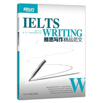 雅思写作精品范文(pdf+txt+epub+azw3+mobi电子书在线阅读下载)