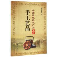 中国地理标志产品集萃 手工艺品