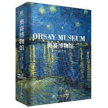 奥赛博物馆:馆藏名画 足不出户看欧洲绝美博物馆,从古典主义到印象派的稀世珍品,艺术普及入门必备宝典