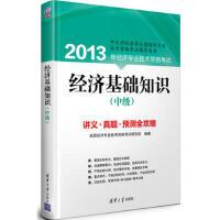 [95新正版二手旧书] 经济师考试 经济基础知识(中级)(2013年经济专业技术资格考试)