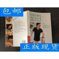 [二手旧书8成新]在厨房遇见MASA /[日]MASA 著 河南科学技术出版