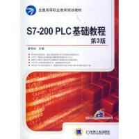 S7-200PLC基础教程(第3版)/廖常初,编者:廖常初 著作,机械工业出版社