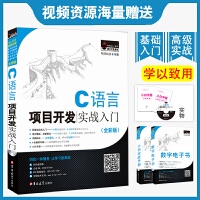 C语言项目开发实战入门(全彩版) 计算机C语言程序设计从入门到精通零基础学习语言编程程序员入门c语言自学书籍视频教程c