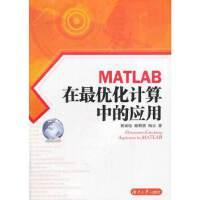 MATLMB在最 优化计算中的应用