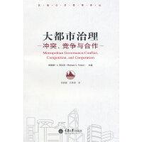 大都市治理:冲突、竞争与合作