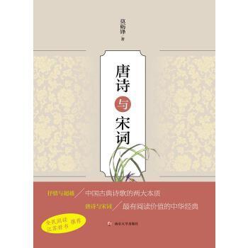 唐诗与宋词(pdf+txt+epub+azw3+mobi电子书在线阅读下载)