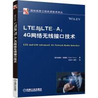 LTE与LTE-A:4G网络无线接口技术通信工程师设计培训教材 移动通信原理系统技术 无线数据通信原理应用基础技术网络书