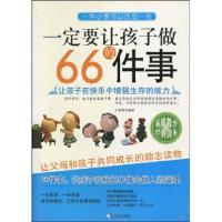 【二手书8成新】要让孩子做的66件事 王学典 哈尔滨出版社