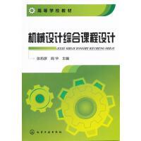【正版二手书9成新左右】机械设计综合课程设计(张莉彦 张莉彦 等 化学工业出版社