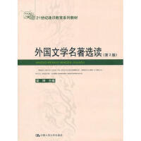 【正版二手书9成新左右】外国文学名选读 梁坤 中国人民大学出版社