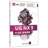 UG NX9中文版标准教程(附光盘)/清华电脑学堂