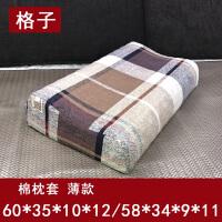 乳胶枕套棉记忆枕套60x40夏天凉爽儿童橡胶枕头套50x30s