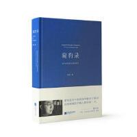 窥豹录:当代诗的九十九张面孔:99 faces of contemporary poetry 胡亮 978755942