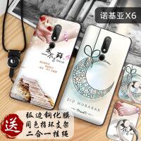 诺基亚X6手机壳套 诺基亚x6保护套 NokiaTA-1099硅胶软壳防摔全包磨砂个性男女浮雕彩绘保护壳