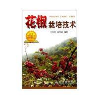 花椒栽培技术,王有科 等,金盾出版社,9787508208794