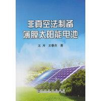 非真空法制备薄膜太阳能电池\王月