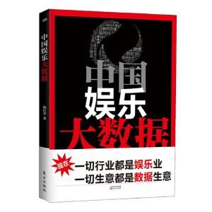 中国娱乐大数据