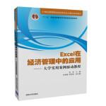Excel在经济管理中的应用――大学实用案例驱动教程,徐军,李翠梅,常桂英,清华大学出版社,9787302409564