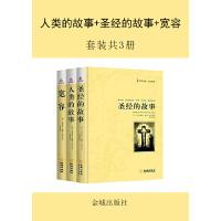 人类的故事+圣经的故事+宽容(套装共3册)(电子书)