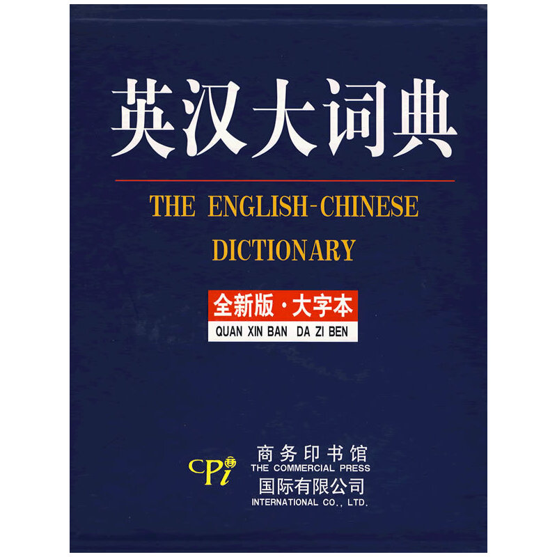 英汉大词典(大字本)