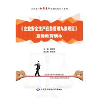 《企业安全生产应急管理九条规定》宣传教育读本