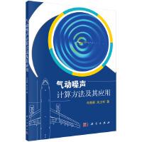 气动噪声计算方法及其应用