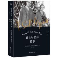 爵士时代的故事(《了不起的盖茨比》作者菲兹杰拉德首部短篇小说集)