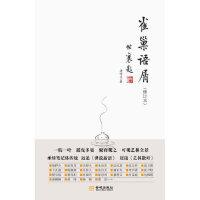 雀巢语屑 唐吟方 金城出版社 9787802516526