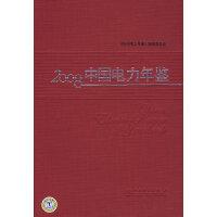 2008中国电力年鉴