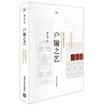 户牖之艺(中国古代建筑知识普及与传承系列丛书.中国古代建筑装饰五书)