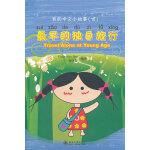 我的中文小故事18 最早的独自旅行