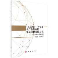 """""""互联网+""""背景下农产品供应链集成优化策略研究:以黑龙江省为例"""