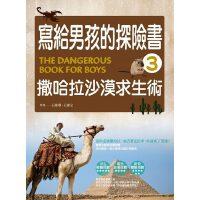 [现货]台湾原版 ���o男孩的探�U��3:撒哈拉沙漠求生�g