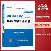 中公教育2019福建省事业单位公开招聘工作人员考试专用教材临床医学专业知识