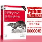 正版现货 利用Python进行数据分析(原书第2版)python数据分析实战 数据挖掘分析 精通数据科学 Python