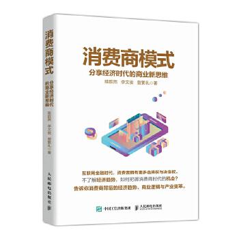 消费商模式-分享经济时代的商业新思维(pdf+txt+epub+azw3+mobi电子书在线阅读下载)