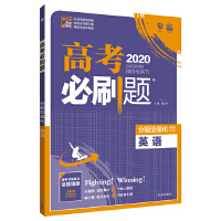 理想树67高考2020新版高考必刷题 分题型强化 英语 高考二轮复习用书