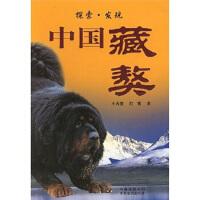 【二手书8成新】中国藏獒 王占奎 河南出版集团,中原农民出版社