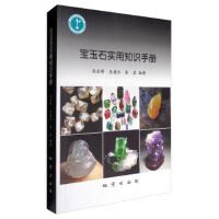 【正版二手书9成新左右】宝玉石实用知识手册 高亚峰,吴建杰,张岩 地质出版社
