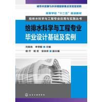 给排水科学与工程专业应用与实践丛书--给排水科学与工程专业毕业设计基础及实例(刘俊良),刘俊良,李思敏 杨开,杨宏,张